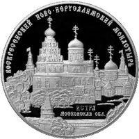 Реверс монеты «Воскресенский Ново-Иерусалимский монастырь, г. Истра Московской обл.»