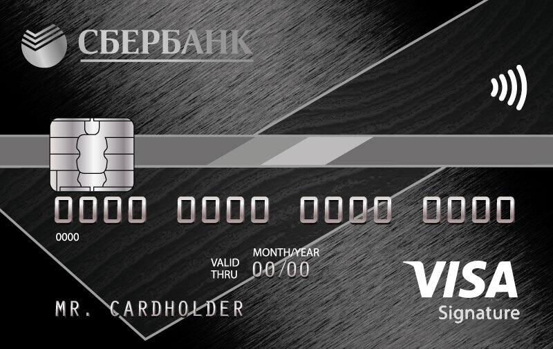 Кредитная карта Премиальная