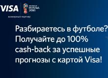 Банк «Открытие» дарит cash-back до 100% любителям футбола