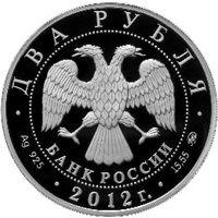 Аверс монеты «Скобликова Л.П.»