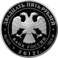 Аверс монеты «Воскресенский Ново-Иерусалимский монастырь, г. Истра Московской обл.»